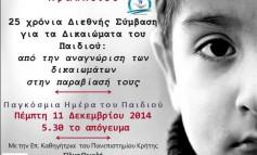 Εκδήλωση για τα «25 χρόνια  Διεθνής Σύμβαση για τα Δικαιώματα του Παιδιού: από την αναγνώριση των δικαιωμάτων στην παραβίασή τους».