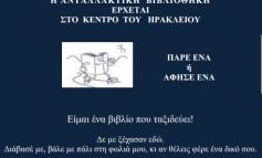 Η πρώτη Ανταλλακτική Βιβλιοθήκη στο Ηράκλειο