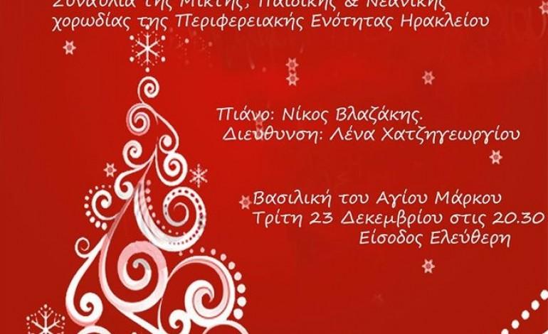 Συναυλία με τίτλο «Χριστούγεννα ήρθαν πάλι …» από την Παιδική χορωδία της Περιφερειακής Ενότητας Ηρακλείου