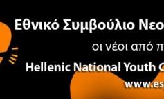 Πρόσκληση ΕΣΥΝ-Ευρωπαίων φεντεραλιστών Κρήτης για τον Δεκέμβριο