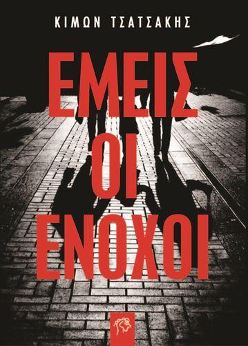 exofyllo_emeis_oi_enohoi