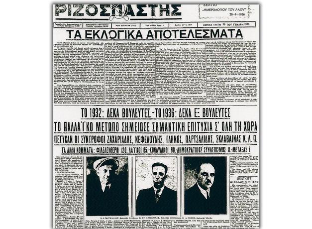 Rizospastis_28-1-1936