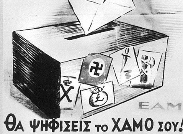 EAM-ekloges-apoxi-1946