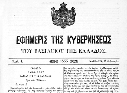 Efimeris_Kyverniseos