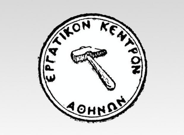 Ergatikon_Kentron_Athinon