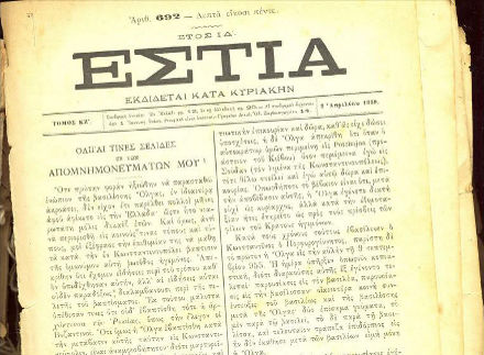 Estia-newspaper