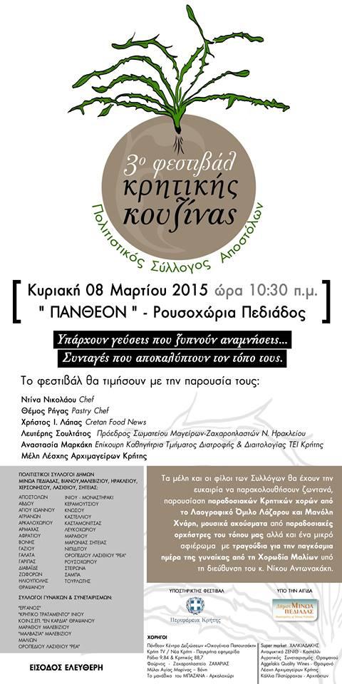 festival_kritikis_kouzinas1