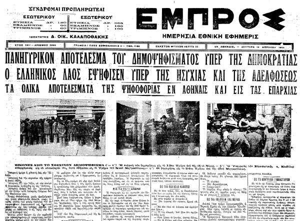 Dimopsifisma_1924