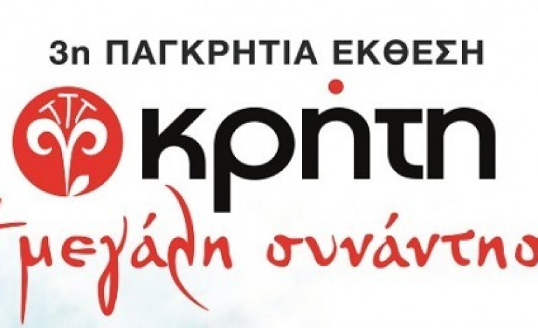 3η Παγκρήτια Έκθεση – «Κρήτη: Η μεγάλη συνάντηση»