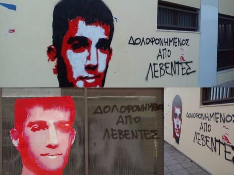 grafiti_giakoymaki
