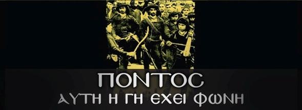 Ο Βασίλης Σκουλάς στην παράσταση «Πόντος… Αυτή η Γη έχει φωνή» στο Μέγαρο Μουσικής Θεσσαλονίκης