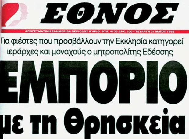 Ethnos-Timia_Zoni