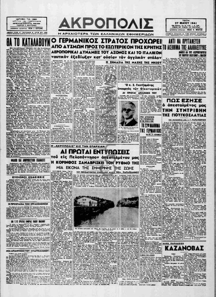 akropolis-27-5-1941