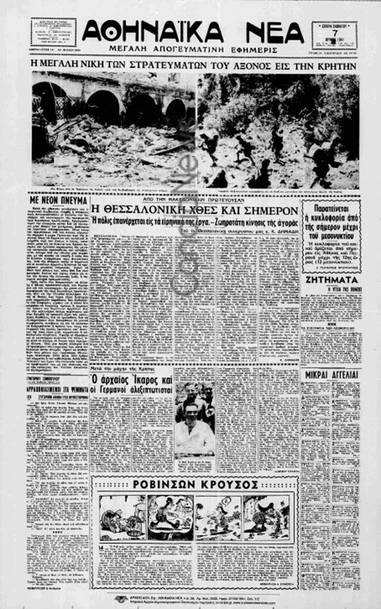 athinaika-nea-7-ioynioy-1941-antigrafo