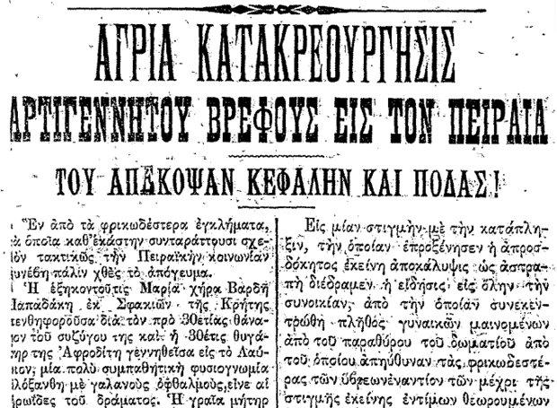 egklima-1908