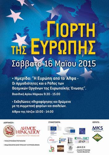 giorth_ths_eyrophs_afisa_teliki
