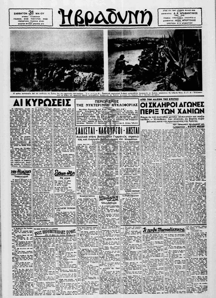 vradyni-31-5-1941