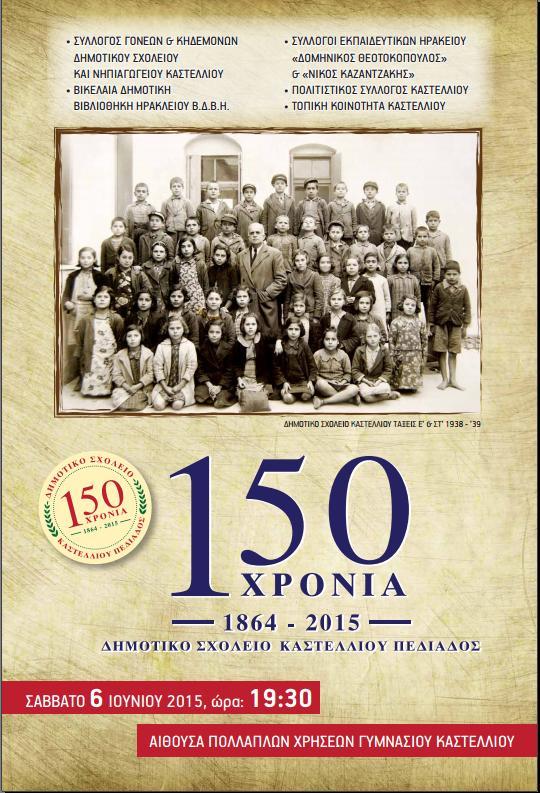 150-xronia-kastelli
