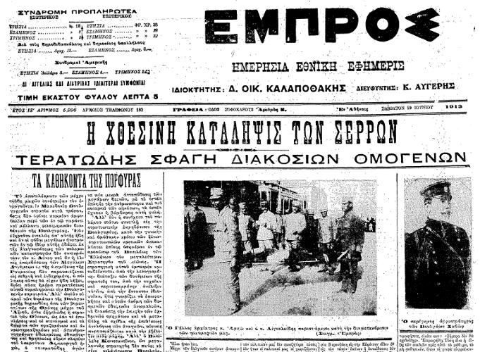 Apeleftherosi_Serron-1913-Empros