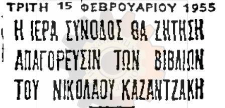 KAZANTZAKHS_FEB.15.1955