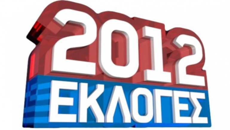 ekloges-2012