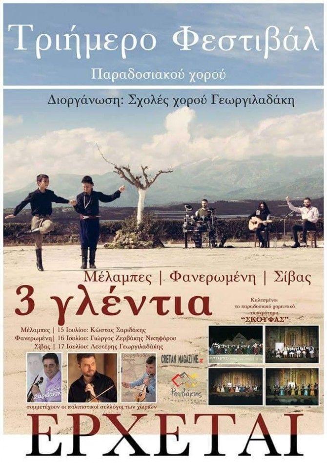 festival-georgiladakis1