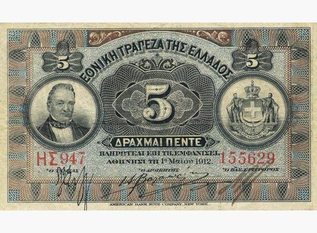 5_Draxmes-1912