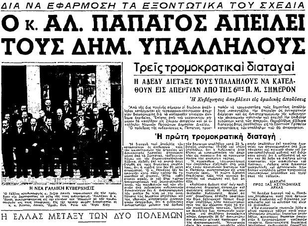 Apergia_Dimosion_Ypallilon-1953