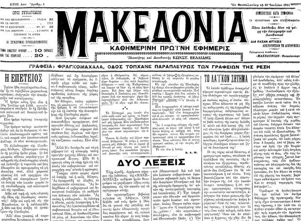Efimerida_Makedonia_10-7-1911