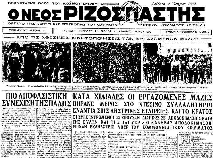 Rizospastis_1-7-1932