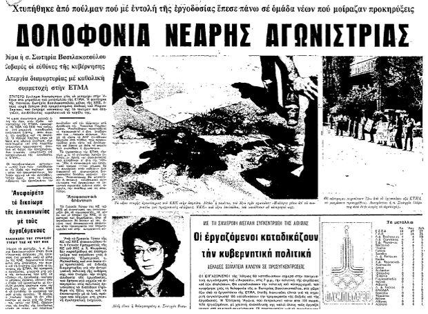 Ypothesi_Vasilakopoulou