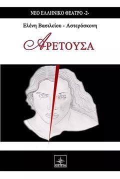 aretousa1