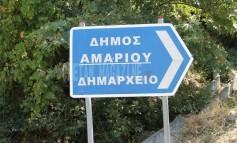Συνεδριάζει ο Δήμος Αμαρίου την ερχόμενη Πέμπτη