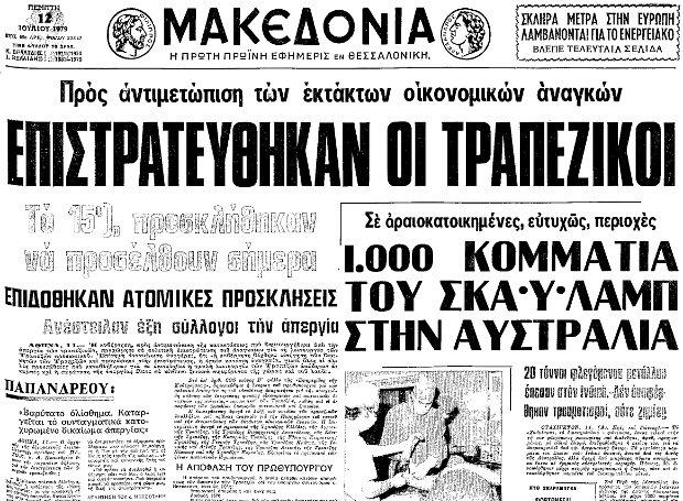 epistratefsi_trapezikon-1979