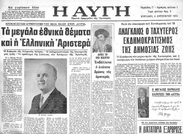 Avgi_4-8-1974