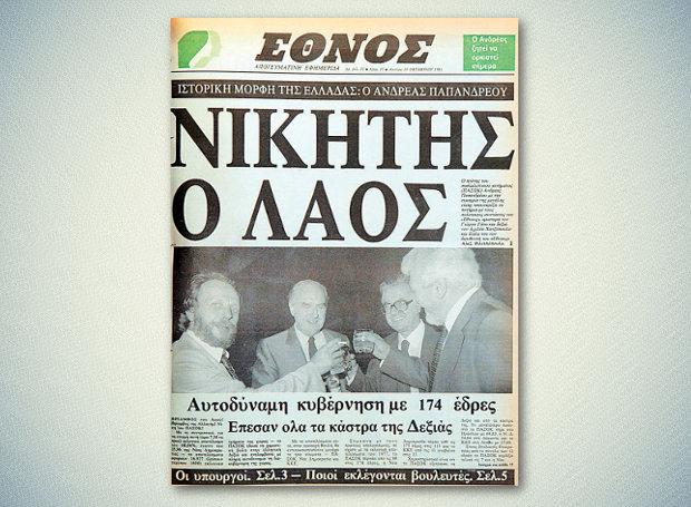 Ethnos_19-10-1981