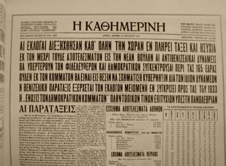 Kathimerini_27-1-1936