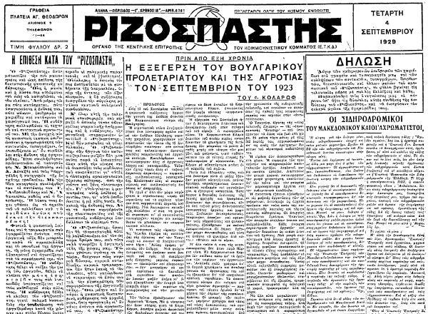 Rizospastis-1929
