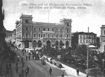 Xrimatistirio-Aiolou