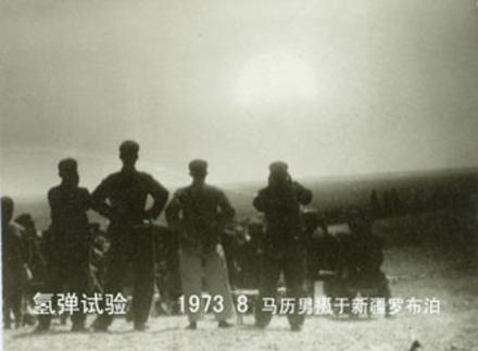China_nuclear_test