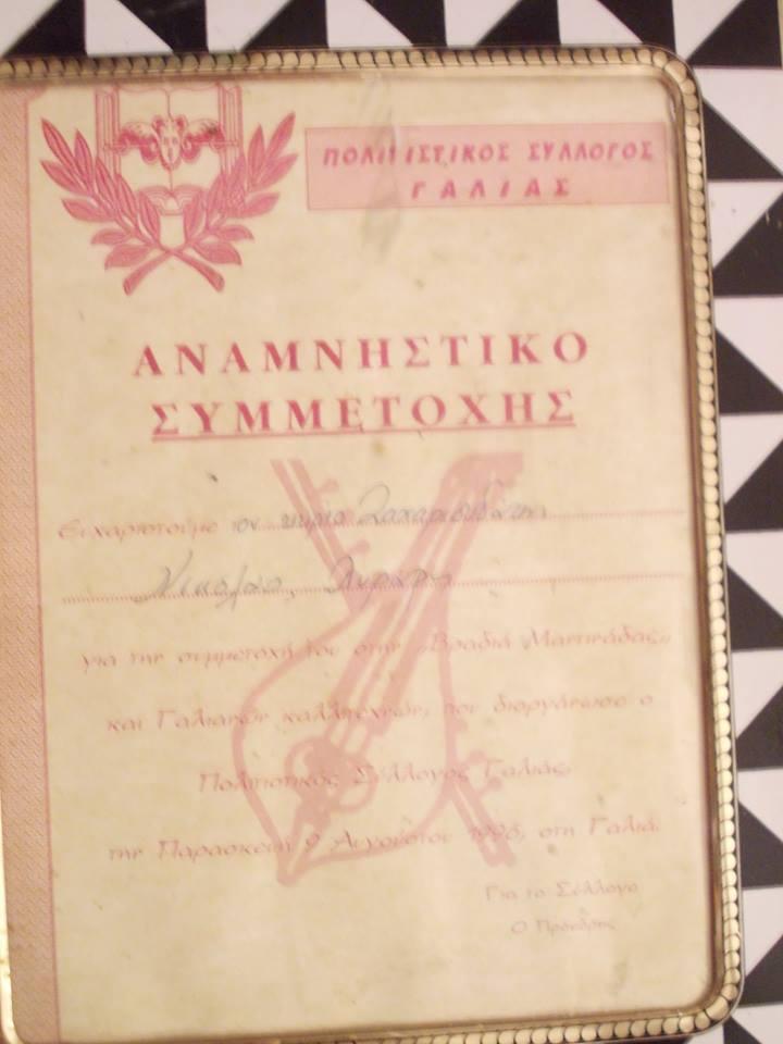 tsaxonikolis2