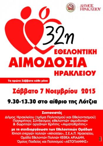 32_aimodosia_dimou_hrakleiou