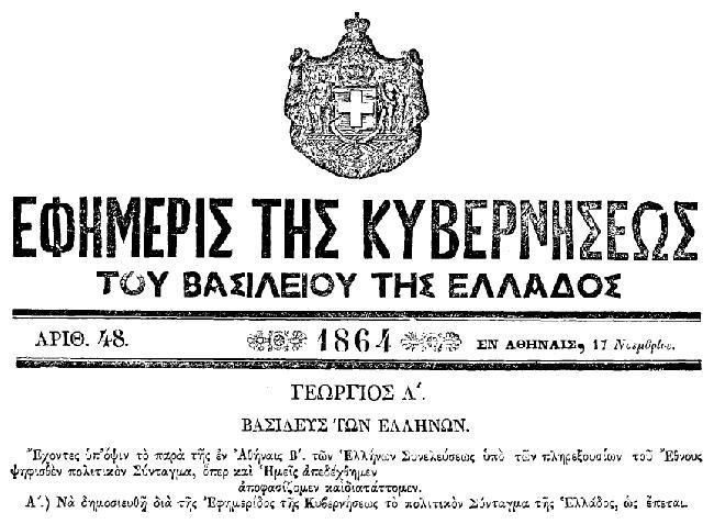 Suntagma-1864