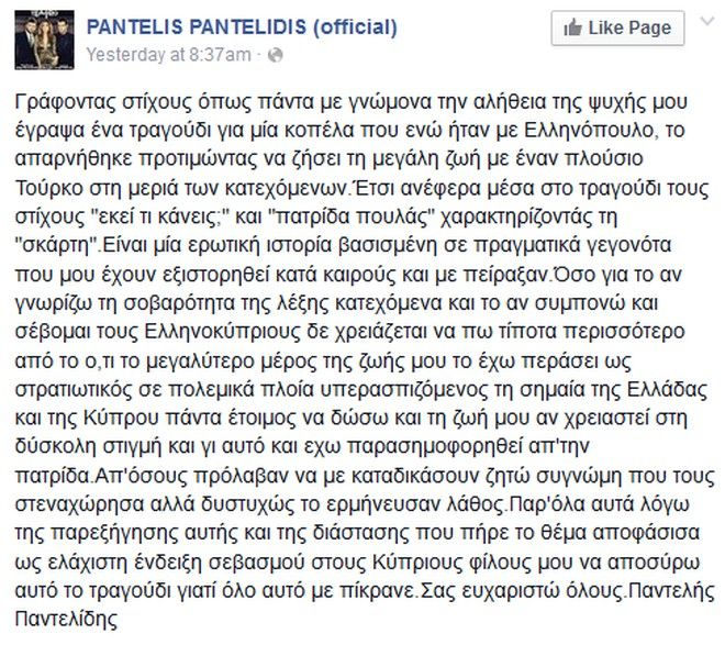 PantelidisTragoudiCyprus18216sk