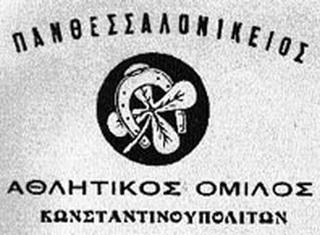 PAOK-old_logo
