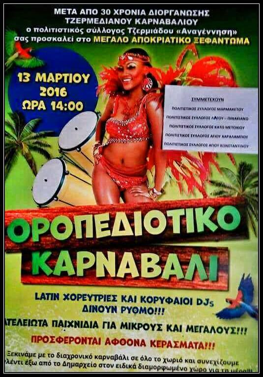 karnavali-oropedio4
