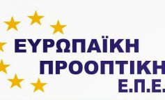 Η Ευρωπαϊκή Προοπτική σας εύχεται καλή χρονιά