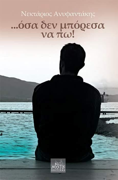 anyfantakis-vivlio
