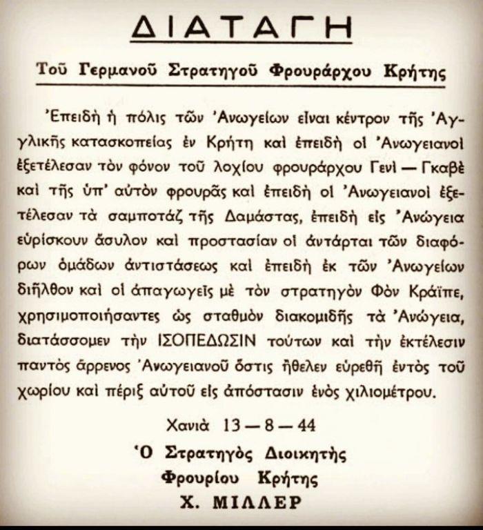 epeteio-anogeia31