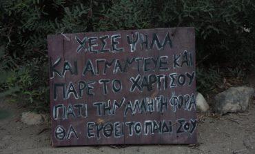 Η πινακίδα το γράφει το σύνθημα... ο κοσμος το τηρεί;